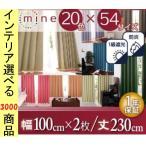 カーテン 20色×54サイズから選べる防炎・1級遮光カーテン マイン(MINE) 2枚組 幅100cm×丈230・235・240cm