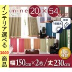 カーテン 20色×54サイズから選べる防炎・1級遮光カーテン マイン(MINE) 2枚組 幅150cm×丈230・235・240cm