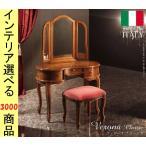 ドレッサー 94×52×141cm 木製 三面鏡タイプ 象嵌仕上げ 本体・椅子セット イタリア製 ブラウン色 NM42200014  (NM422シリーズ)