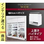 コレクションラック用上物入れ CO10405002シリーズ専