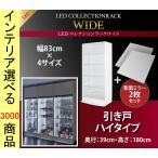 コレクションラック 83.1×39×182cm 照明付き 引き戸