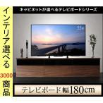 テレビ台 180×45×40cm 壁面用 引き出し収納タイプ ウォルナットブラウン色 CO1500027020