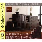 整理タンス 67×34.5×70cm 木製 階段箪笥 左下がり ダークブラウン色 CO1500027591 (CO15000275シリーズ)