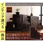整理タンス 67×34.5×70cm 木製 階段箪笥 右下がり ダークブラウン色 CO1500027592 (CO15000275シリーズ)