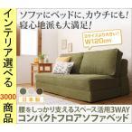 ソファベッド 120×82×48cm ポリエステル 2人掛け 日本製 ベージュ・ブラウン・モスグリーン色 CO1500028216