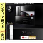 食器棚 40×52×208cm ストッカー 鏡面 扉タイプ 日本製 クリスタルブラック・クリスタルホワイト色 CO1500028377