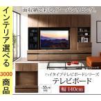 テレビ台 ハイタイプ 140×45×180cm 壁面用 引き出し収納タイプ ウォルナットブラウン色 CO1500028768