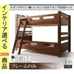 ベッド 二段ベッド 104.5×210×158.5cm すのこベッド 木製 棚・コンセント付き フレームのみ ブラウン色 CO1500028903