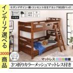 ベッド 二段ベッド+マットレス 104.5×210×158.5cm すのこベッド 木製 棚・コンセント付き ウレタンマットレス付き ブラウン色 CO1500028904