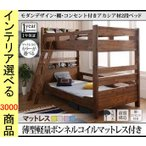 ベッド 二段ベッド+マットレス 104.5×210×158.5cm すのこベッド 木製 棚・コンセント付き ボンネルコイルマット ブラウン色 CO1500028905