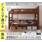 ベッド 二段ベッド+マットレス 104.5×210×158.5cm すのこベッド 木製 棚・コンセント付き ポケットコイルマット ブラウン色 CO1500028906