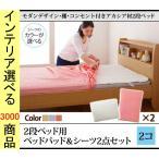 敷パッド+シーツ 100×200cm ポリエステル 本体CO150002890シリーズ専用 2セット アイボリー・ブルー・ピンク色 CO500028908