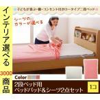敷パッド+シーツ 100×200cm ポリエステル 本体CO150002890シリーズ専用 1セット アイボリー・ブルー・ピンク色 CO500028912