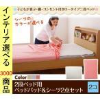 敷パッド+シーツ 100×200cm ポリエステル 本体CO150002890シリーズ専用 2セット アイボリー・ブルー・ピンク色 CO500028913
