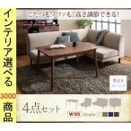 こたつセット テーブル+ソファ 105×75×60cm 高さ4段階調節可能 ダイニングタイプ ブラウン色 CO1500028948