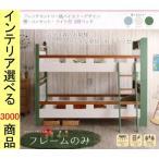 ベッド 二段ベッド 103×218×173cm すのこベッド 木製 棚・ライト・コンセント付き フレームのみ ホワイト・ブルー・グリーン色 CO1500029169