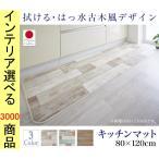 キッチンマット 80×120×0.25cm 塩化ビニール 四角形 板の間柄 滑り止めシート付き 日本製 サックスブルー・シャビーグレー・オークブラウン色 CO1500029518