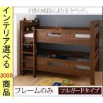 ベッド 二段ベッド 102×220×160cm 木製 棚・コンセント付き 柵4本・前後両棚タイプ 平面並べ可能 フレームのみ 焦茶色 CO1500033590