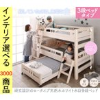 ベッド 三段ベッド 105×213×150cm すのこベッド 木製 キャスター・棚付き 床面2段階調節可能 フレームのみ ホワイト色 CO1500033704