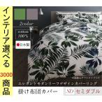 掛布団カバー 170×210cm 綿 葉柄 日本製 セミダブル グリーン・グレー色 CO1500033735
