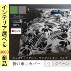 掛布団カバー 210×210cm 綿 葉柄 日本製 クイーン グリーン・グレー色 CO1500033737