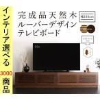 テレビ台 180×47.5×33cm 壁面用 扉収納タイプ ウォルナット・オーク色 CO1500033885