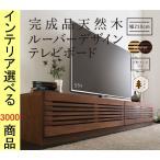 テレビ台 210×47.5×33cm 壁面用 扉タイプ ウォルナット・オーク色 CO1500033886