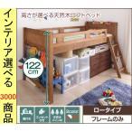 ベッド ロフトベッド 106×210×122cm 木製 棚・コンセント付き ロータイプ フレームのみ シングル ホワイト×ライトブラウン・ライトブラウン色 CO1500041621