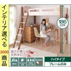 ベッド ロフトベッド 106×210×186cm 木製 棚・コンセント付き ハイタイプ フレームのみ シングル ホワイト×ライトブラウン・ライトブラウン色 CO1500041623