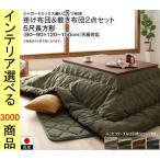 こたつ布団 掛布団 敷布団 205 285cm ポリエステル ジャガード織り 無地 日本製 ベージュ カーキ ブラウン ネイビー色 CO1500043613