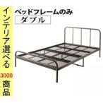 ベッド パイプベッド 145×204×80cm スチール製 フレームのみ ダブル シルバーアッシュ色 CO1500044190