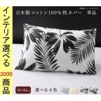 枕カバー 43×63cm 綿 ダマスク柄・リーフ柄 日本製 グリーン・チャコールグレー・ブルーグレー・バニラベージュ色 CO1500046963
