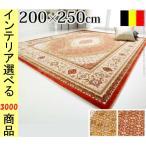 ベルギー製 世界最高密度 ウィルトン織り ラグ ルーヴェン 200x250cm