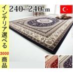 トルコ製 ウィルトン織りラグ マルディン 240x240cm