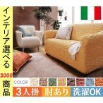 ソファカバー 190×85×85cm 綿 縮れ加工 3人掛け用 アームレスト有 イタリア製 8色展開 NM61000007