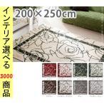 イタリア製 ゴブラン織 ラグ Camelia〔カメリア〕200×250cm ラグ ラグカーペット 長方形