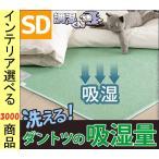 除湿シート 除湿マット 洗える 湿度調整マット 調湿くん セミダブル 110×180cm 布団