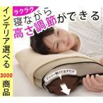 Yahoo!銀座ラグジュアリー本店安眠枕 洗える 日本製 寝ながら高さ調節サラサラ枕 ラクーナ カバー付 35×50cm