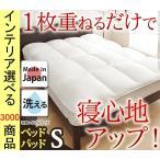 敷パッド 100×200cm ポリエステル ダクロン中綿使用 日本製 シングル ホワイト色 NM90400021