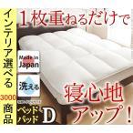 敷パッド 140×200cm ポリエステル ダクロン中綿使用 日本製 ダブル ホワイト色 NM90400027