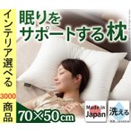 枕 洗える枕 50×70cm...