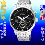 腕時計 メンズ シチズン(CITIZEN) エコ・ドライブ(Eco-Drive) ソーラー 月・日付・曜日表示 ステンレスベルト シルバー/ブラック色 AP1050-56E/当店再検品済