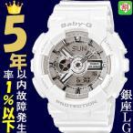 腕時計 レディース カシオ(CASIO) ベビーG(Baby-G) アナデジシリーズ ホワイト/グレー色 BA110-7A3 BA-110-7A3 / 当店再検品済