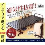 ベッド すのこベッド 209×97.5×45cm スチール 折りたたみタイプ シングル ブラウン色 HTBD3095