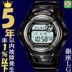 <銀ラグの カシオ 海外モデル ベビーG デジタル  160型>