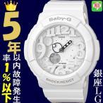 腕時計 レディース カシオ(CASIO) ベビーG(Baby-G) ネオンダイヤルシリーズ ホワイト/ホワイト色 BGA131-7B BGA-131-7B / 当店再検品済=