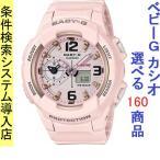 腕時計 レディース カシオ(CASIO) ベビーG(Baby-G) アナデジ 230型 クォーツ ピンク/ピンク色 BGA-230SC-4B / 当店再検品済