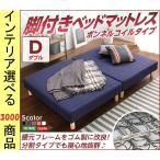 ベッド マットレスベッド 140×194×31cm ポリエステル ボンネルコイル 2分割可能 ダブル ブラック・アイボリー・ブラウン・ピンク・ネイビー色 HTBMT01D
