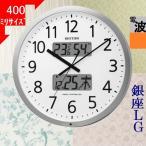 掛時計 リズム(RHYTHM) プログラムカレンダー 電波時計 日付曜日・温度湿度表示 丸形 シルバー/ホワイト色 / 当店再検品済