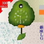 掛時計 鳩時計 リズム(RHYTHM) ツリー 振子付時計 丸形 グリーン/グリーン色 / 当店再検品済